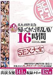 帰ってきた淫乱AV16時間 SEX大全 乱丸 [DVD]