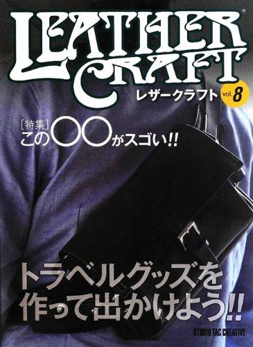 レザークラフト〈vol.8〉