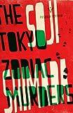 The Tokyo Zodiac Murders (Pushkin Vertigo)