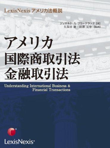 LexisNexisアメリカ法概説シリーズ① アメリカ国際商取引法・金融取引法