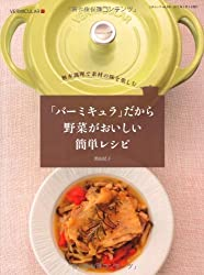 「バーミキュラ」だから野菜がおいしい簡単レシピ (三才ムック vol.396)