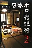 日本ボロ宿紀行2