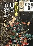 月岡芳年 和漢百物語 (謎解き浮世絵叢書)