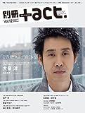 別冊+act. Vol.12 (2013)―CULTURE SEARCH MAGAZINE (ワニムックシリーズ 197)