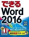 (無料電話サポート付)できるWord 2016 Windows 10/8.1/7対応