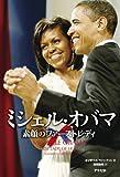 ミシェル・オバマ 素顔のファーストレディ
