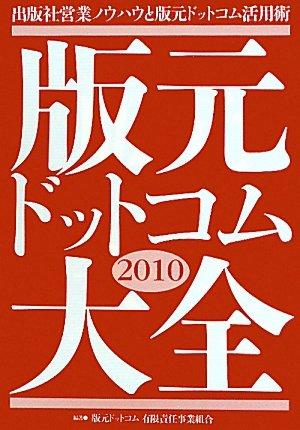 版元ドットコム大全〈2010〉