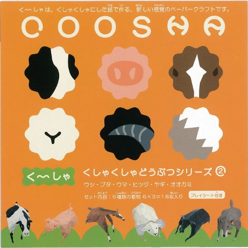 Coosha Japanese Paper Craft, Farm Animals