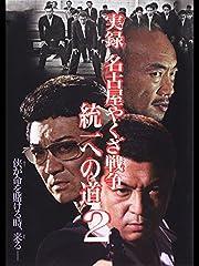 実録・名古屋やくざ戦争 統一への道2