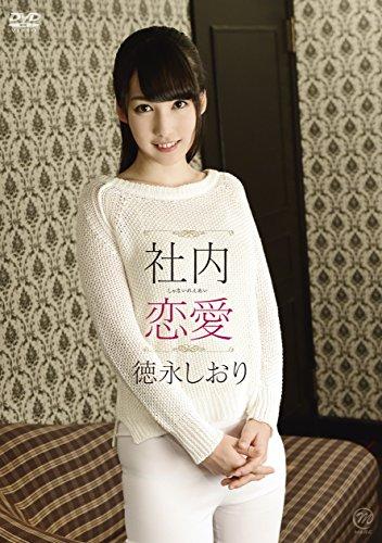 徳永しおり  社内恋愛 [DVD]