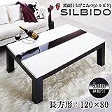 鏡面仕上げ アーバンモダンデザインこたつテーブル【Silbido】シルビド/長方形(120×80) ホワイト×ブラウン【ノーブランド品】
