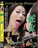 蛇女 Vol.2 川上ゆう [DVD]