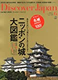 Discover Japan (fBXJo[EWp) 2013N 06 [G]