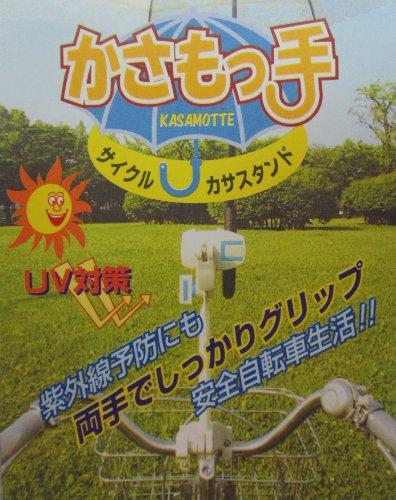 SAGISAKA(サギサカ) カサモッ手 傘スタンド 52916