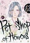 新Petshop of Horrors: 12 (朝日コミックス)