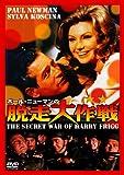 ポール・ニューマンの脱走大作戦[DVD]