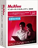 マカフィー インターネットセキュリティ 2009 3ユーザ 特別版