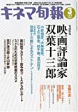 キネマ旬報 2010年 3/1号 [雑誌]