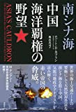 まあ、中国も自業自得だろうが。。。【動画】韓国海警、違法操業の中国魚船に初の機関銃700発使用