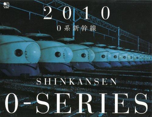 0系新幹線 カレンダー 2010