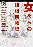 女たちの怪談百物語 (角川ホラー文庫)
