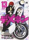 デメキン 13 (ヤングチャンピオンコミックス)