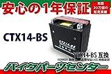保証付バッテリー CTX14BS