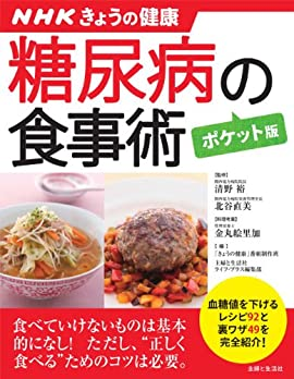 NHKきょうの健康 糖尿病の食事術【ポケット版】 (すぐに役立つ健康レシピ)