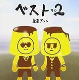 ザ・ベスト・オブ 東京プリン・2