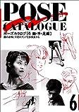 ポーズカタログ〈6 顔・手・足編〉