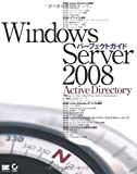 Windows Server 2008 パーフェクトガイド Active Directory