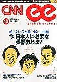 CNN english express (イングリッシュ・エクスプレス) 2014年 10月号 [雑誌]