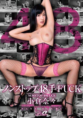 【数量限定】ノンストップ48手FUCK 小倉奈々(初回限定版ミニ写真集付)(完全数量限定) [DVD]