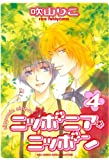 ニッポニア・ニッポン (4) (バーズコミックス ルチルコレクション)[Kindle版]