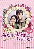 イ・ジャンウとウンジョンの私たち結婚しました-コレクション- 友情カップル編 DVD vol.4