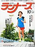 ランナーズ 2012年 10月号 [雑誌]