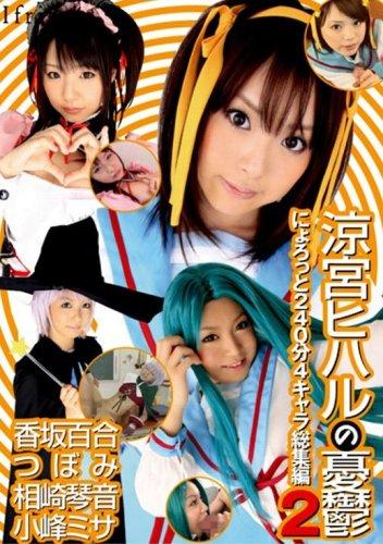 涼宮ヒハルの憂鬱 にょろっと240分4キャラ総集編2 [DVD]