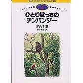 ひとりぼっちのチンパンジー (シリーズ〈地球の森〉から (1))