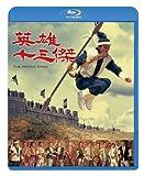 英雄十三傑[Blu-ray/ブルーレイ]