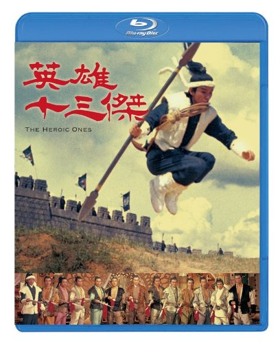 英雄十三傑 [Blu-ray]