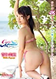 Cutie Mermaid 菅谷美穂 [DVD]