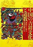 中国の吉祥文化と道教―祝祭から知る中国民衆の心―