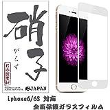 全面保護 iPhone 6s / iphone 6 液晶保護フィルム 強化ガラス フィルム ガラスフィルム 保護フィルム 保護シート 薄さ0.33mm 日本製素材 旭硝子 新設計 3D touch 対応 4.7インチ Apple アップル 表面硬度9H 60日間返金保証 ホワイト PS JAPAN