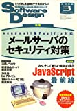Software Design ( ) 2008 03 []