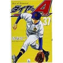 ダイヤのA(37) (少年マガジンコミックス)