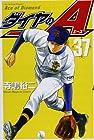 ダイヤのA 第37巻 2013年08月16日発売