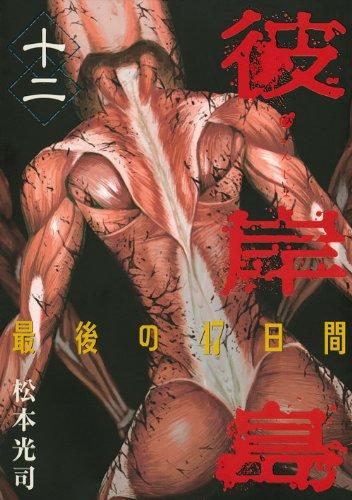 彼岸島 最後の47日間(12) (ヤングマガジンコミックス)