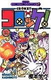 コロッケ!(13) (てんとう虫コミックス)