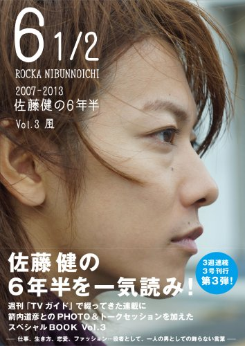 6 1/2 ~2007-2013 佐藤健の6年半~ Vol.3 風 (TOKYO NEWS MOOK 396号)