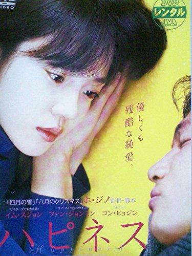 ハピネス [DVD]